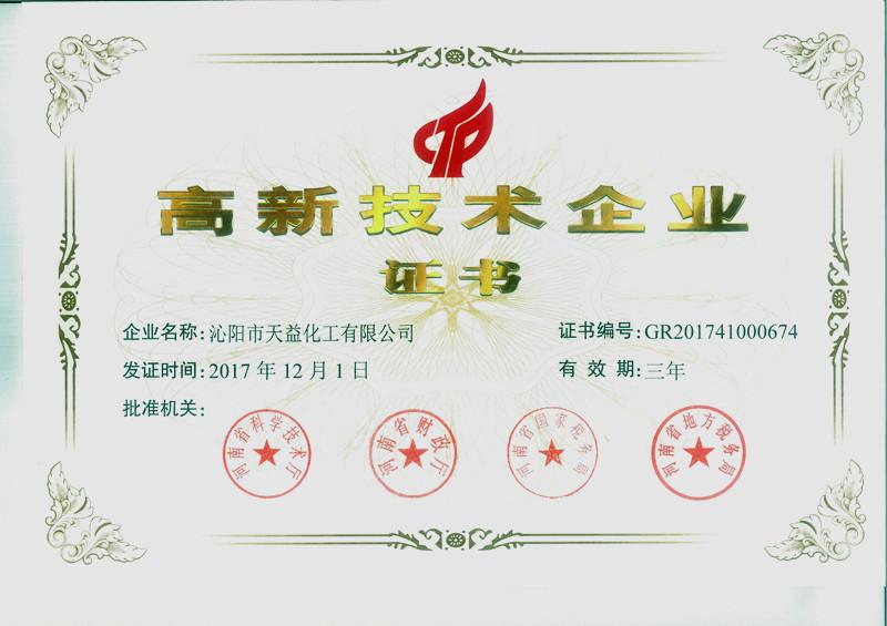 我公司被认定为河南省高新技术企业