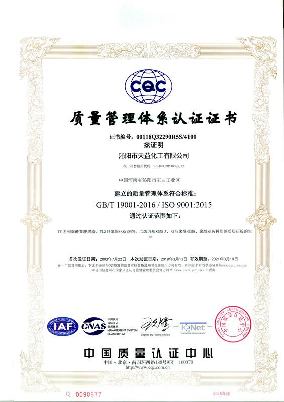 2018年我公司顺利通过中国质量认证中心年度监督审核