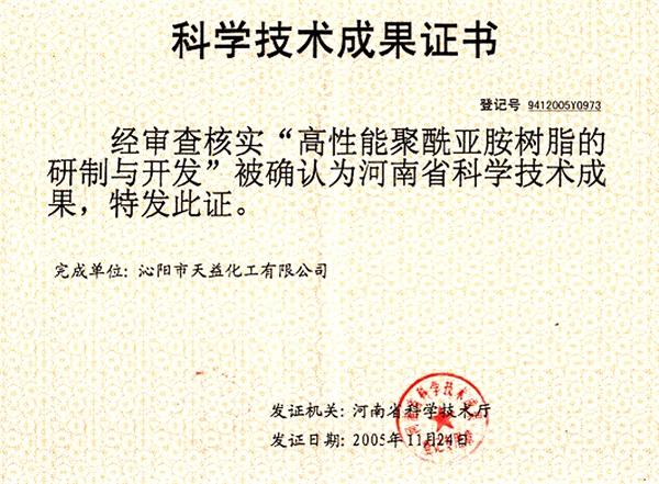 树脂河南省科技成果证书